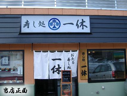 おいしいお寿司 小樽 寿し処 一休 へどうぞ
